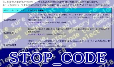 ブルースクリーンのSTOPコード
