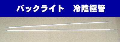 バックライト交換 冷陰極管