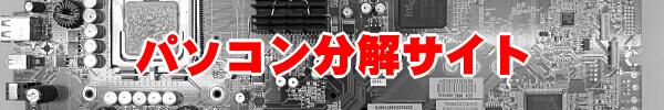 PC分解修理サイト