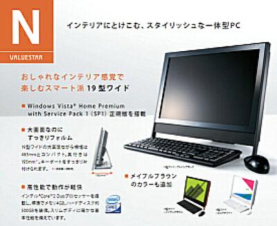 NEC「VN770」分解およびHDDの交換手順(一体型パソコン分解)