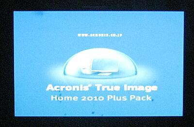 市販ソフト「Acronis True Image」を使用してHDDクローン