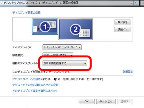 パソコンを2画面で使用する:デュアルモニター
