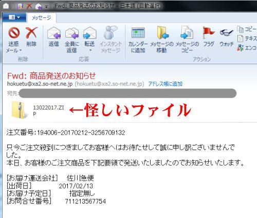 迷惑メールに気をつけましょう:あやしいZIPファイルは注意!