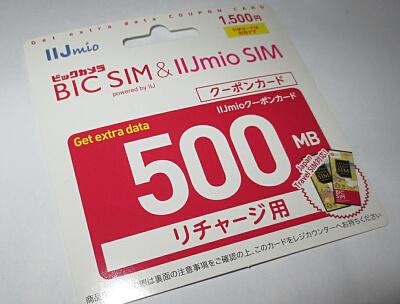 コンビニで買えるプリペイドSIMのリチャージ「BICSIM」:IIJmio