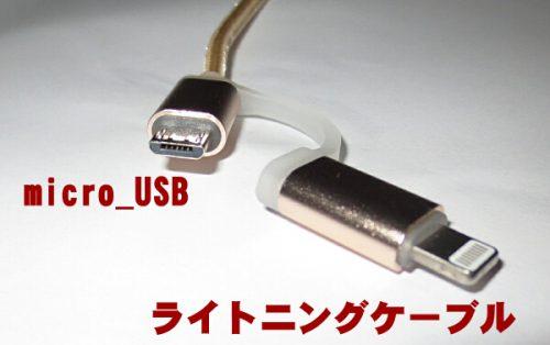 アンドロイド・iPhone両方で使えるUSB充電ケーブル