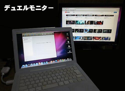 古いMacBook(A1181)の活用:OSX10.6.8でまだまだ使える!
