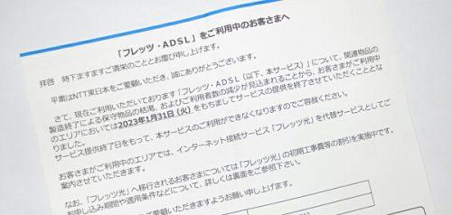 フレッツADSLが2023年に終了します(NTT東日本)