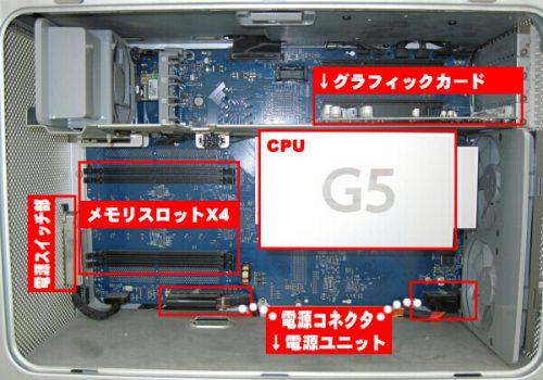 apple PowerMacG5の分解写真:HDD交換