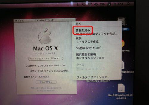 古いアップルMacBookだけどまだまだ使える:OSX10.6.8「A1181」の活用方法