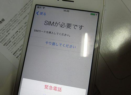 <対処方法>SIMが必要です。SIMカードを挿入してください。