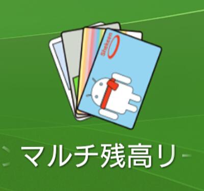 便利アプリ:マルチ残高リーダFree /Suicaやnanacoなど対応