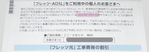 フレッツADSLが2023年1月に終了します(NTT東日本)