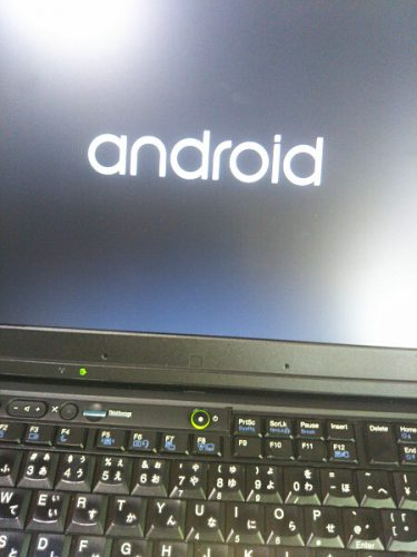 Android-OSをパソコンにインストールしてみました!
