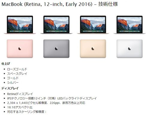 MacBook(Retina、12インチ、Early 2016) ローズゴールド Mac分解:A1534