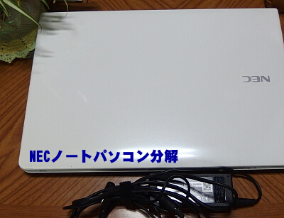 NECノートパソコン分解「PC-LS550 MSW」HDD交換