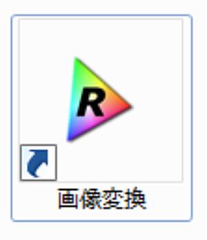 【特選】使えるフリーソフト「Ralpha Image Resizer」Vix配布中止【便利】