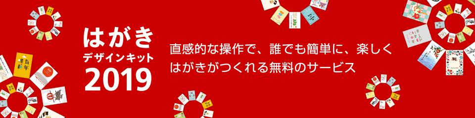 郵便 局 年賀状 デザイン
